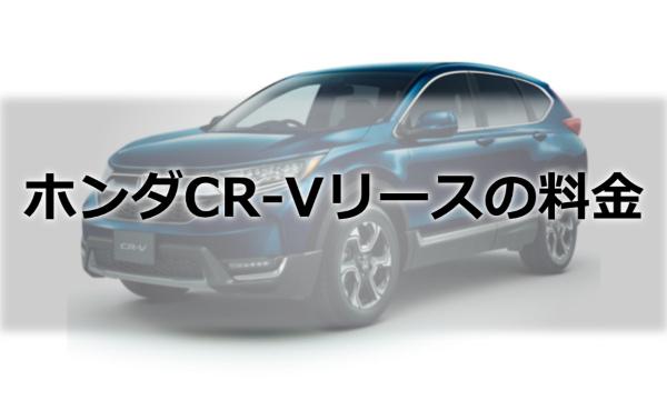 ホンダCRVリース料金