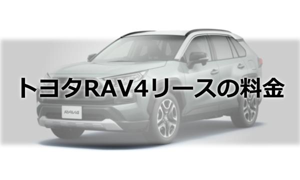 rav4リース