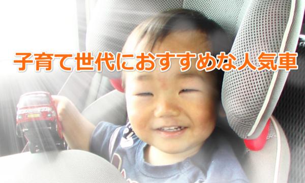 子育て世代におすすめな人気車