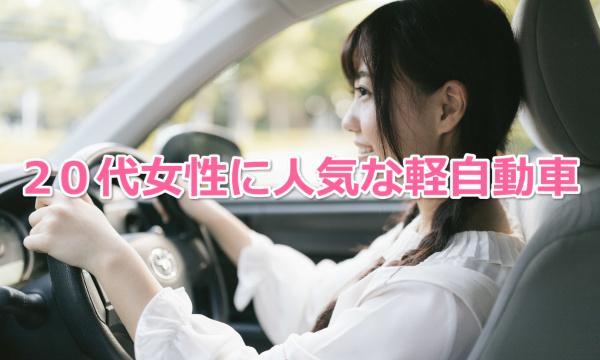 20代女性人気車