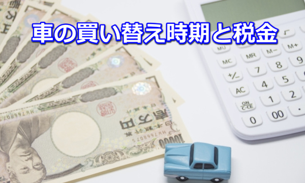 車の買い替え時期と税金