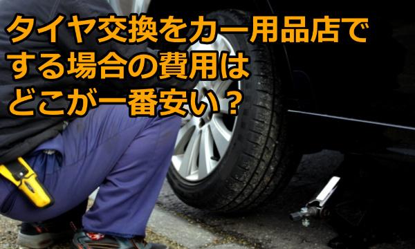 タイヤ交換費用