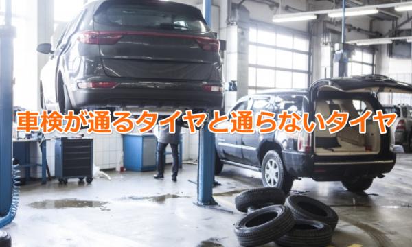 車検が通るタイヤと通らないタイヤ