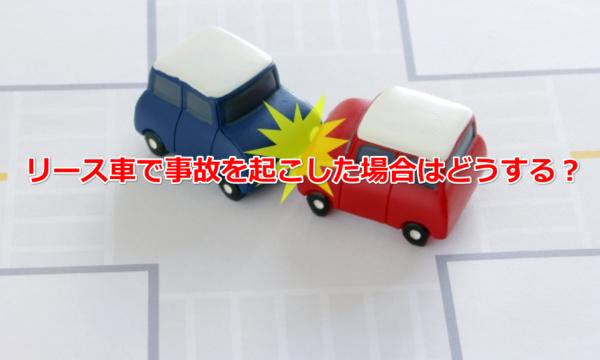 リース車で事故を起こした場合はどうする?