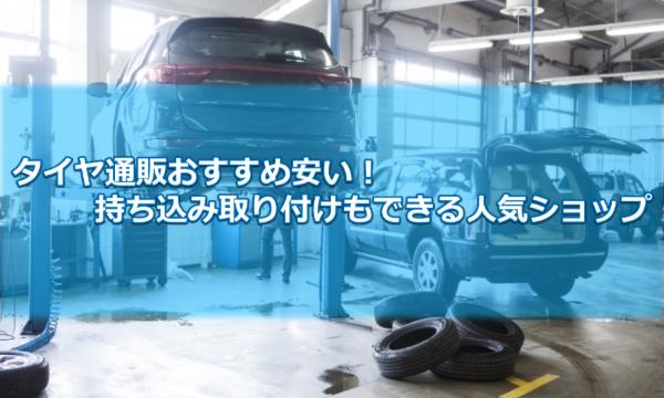 タイヤ通販