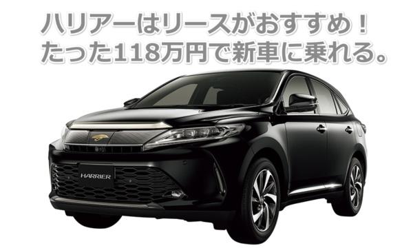 ハリアーはリースがおすすめ!たった118万円で新車に乗れる。
