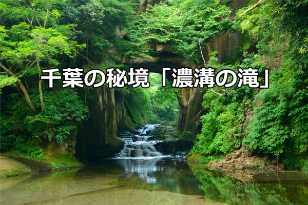 千葉の秘境「濃溝の滝」