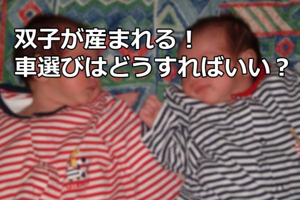 双子が産まれる!車選びはどうすればいい?