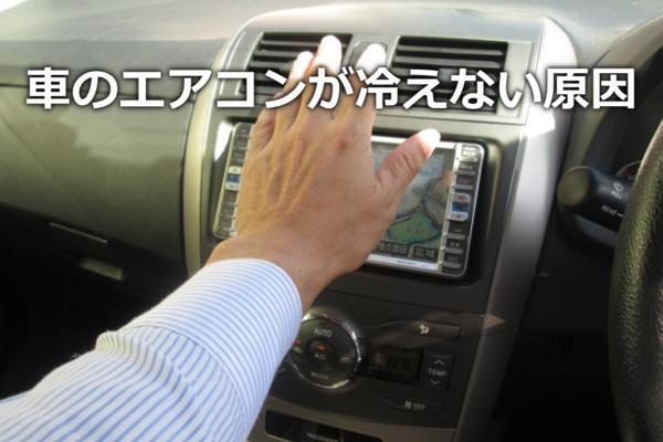 車のエアコンが冷えない原因と対応方法