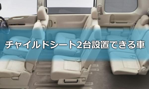 チャイルドシート2台設置